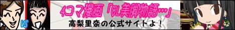 4コマ漫画「OL美脚物語…」公式ホームページ